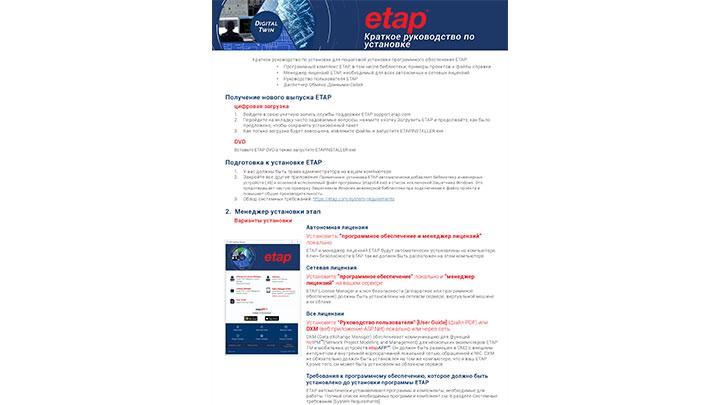 ETAP Software Installation Guide