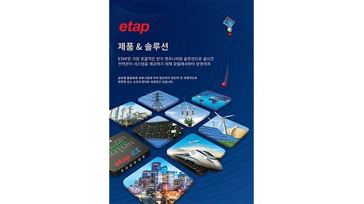 ETAP Products and Solutions Korean