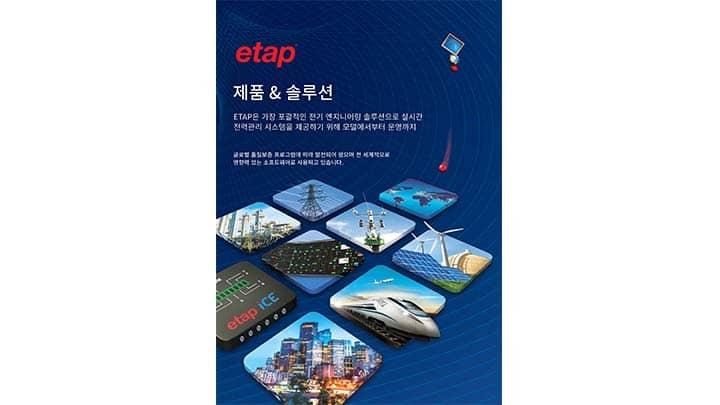ETAP 제품 및 솔루션