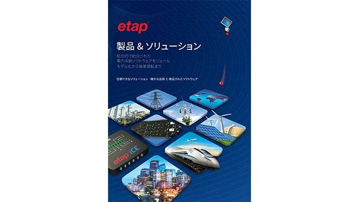 ETAP 製品 & ソリューション