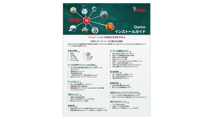 16 Release Demo Install Guide 2016 JA