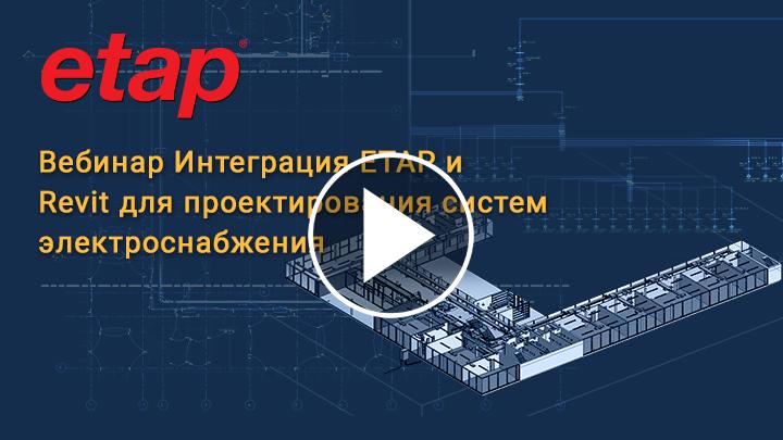 Интеграция ETAP и Revit для проектирования систем электроснабжения